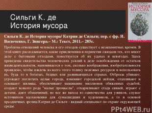 Сильги К. де История мусора Сильги К. де История мусора/ Катрин де Сильги; пер.