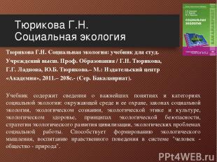 Тюрикова Г.Н. Социальная экология Тюрикова Г.Н. Социальная экология: учебник для