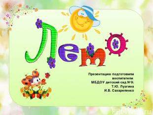 Презентацию подготовили воспитатели МБДОУ детский сад №9: Т.Ю. Лузгина И.В. Саха