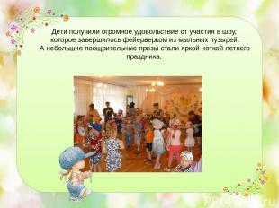 Дети получили огромное удовольствие от участия в шоу, которое завершилось фейерв