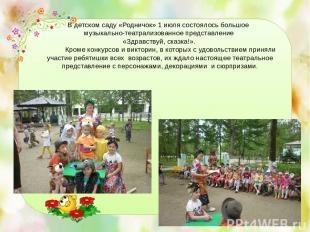 В детском саду «Родничок» 1 июля состоялось большое музыкально-театрализованное