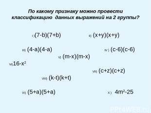 По какому признаку можно провести классификацию данных выражений на 2 группы? I