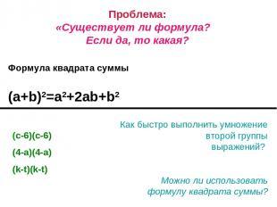 Проблема: «Существует ли формула? Если да, то какая? Формула квадрата суммы (a+b