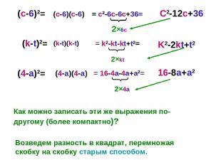 (с-6)2= (k-t)2= (4-a)2= Как можно записать эти же выражения по-другому (более ко