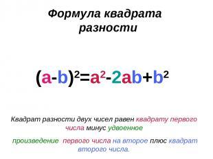 Формула квадрата разности (a-b)2=a2-2ab+b2 Квадрат разности двух чисел равен ква