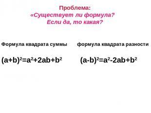 Проблема: «Существует ли формула? Если да, то какая? Формула квадрата суммы форм