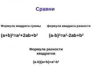 Сравни Формула квадрата суммы формула квадрата разности (a+b)2=a2+2ab+b2 (a-b)2=