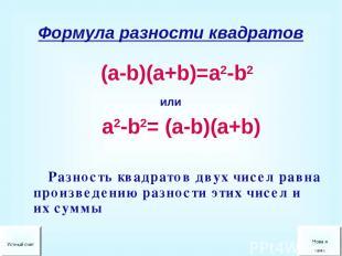 Формула разности квадратов (a-b)(a+b)=a2-b2 или a2-b2= (a-b)(a+b) Разность квадр