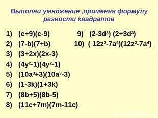 Выполни умножение ,применяя формулу разности квадратов (c+9)(c-9) 9) (2-3d3) (2+