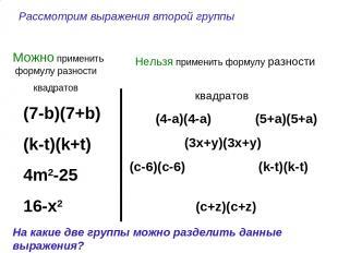 (7-b)(7+b) (k-t)(k+t) 4m2-25 16-x2 (4-a)(4-a) (5+a)(5+a) (3x+y)(3x+y) (c-6)(c-6)