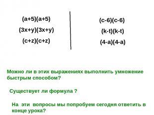 (c-6)(c-6) (k-t)(k-t) (4-a)(4-a) (a+5)(a+5) (3x+y)(3x+y) (c+z)(c+z) Можно ли в э
