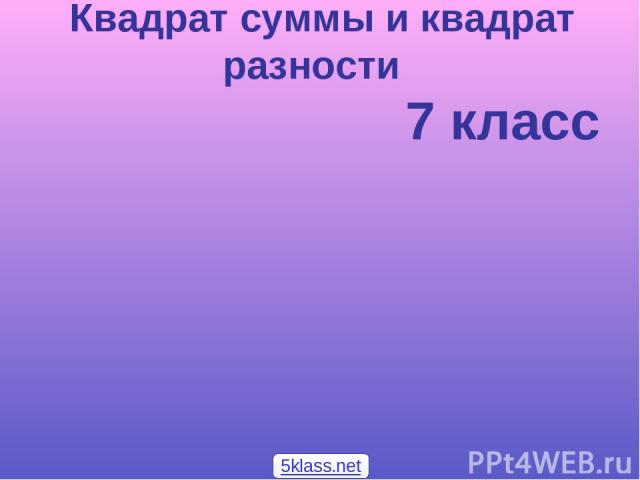 Квадрат суммы и квадрат разности 7 класс 5klass.net