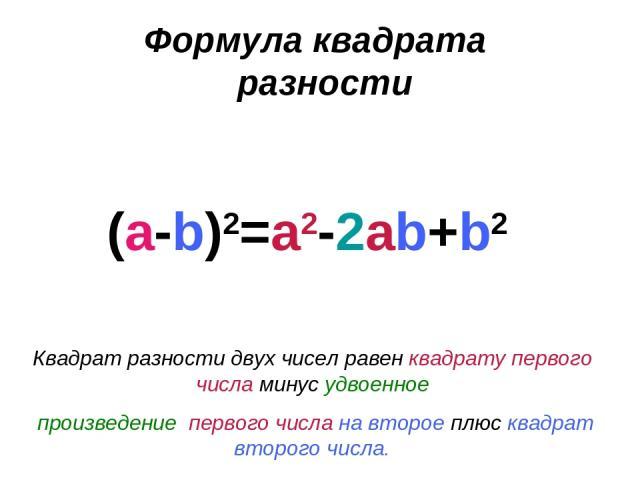 Формула квадрата разности (a-b)2=a2-2ab+b2 Квадрат разности двух чисел равен квадрату первого числа минус удвоенное произведение первого числа на второе плюс квадрат второго числа.