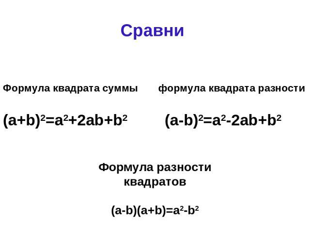 Сравни Формула квадрата суммы формула квадрата разности (a+b)2=a2+2ab+b2 (a-b)2=a2-2ab+b2 Формула разности квадратов (a-b)(a+b)=a2-b2