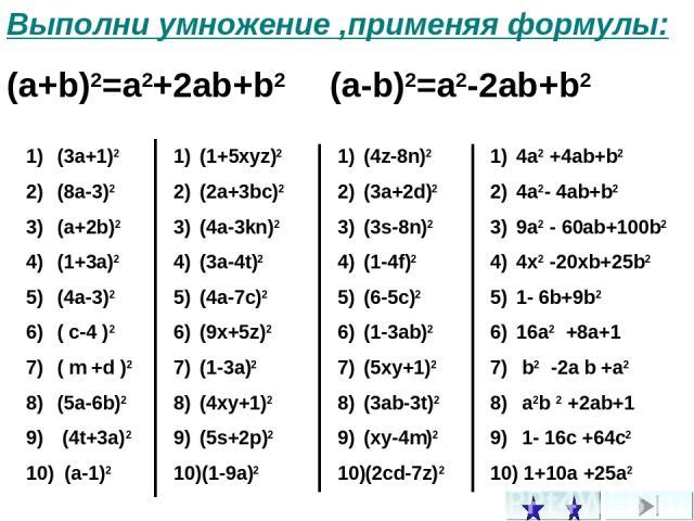 Выполни умножение ,применяя формулы: (a+b)2=a2+2ab+b2 (a-b)2=a2-2ab+b2 (3a+1)2 (8a-3)2 (a+2b)2 (1+3a)2 (4a-3)2 ( c-4 )2 ( m +d )2 (5a-6b)2 (4t+3a)2 (a-1)2 (4z-8n)2 (3a+2d)2 (3s-8n)2 (1-4f)2 (6-5c)2 (1-3ab)2 (5xy+1)2 (3ab-3t)2 (xy-4m)2 (2cd-7z)2 (1+5…
