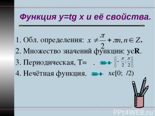 Функция y=tg x и её свойства. 1. Обл. определения: . 2. Множество значений функц