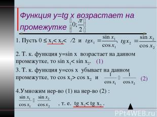 Функция y=tg x возрастает на промежутке 2. Т. к. функция у=sin x возрастает на д