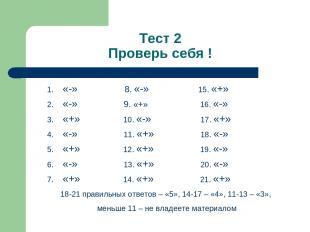 Тест 2 Проверь себя ! «-» 8. «-» 15. «+» «-» 9. «+» 16. «-» «+» 10. «-» 17. «+»