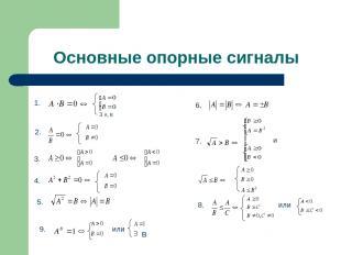 Основные опорные сигналы 1. А, В 2. 3. 4. 5. 6. 7. и 8. или 9. или В