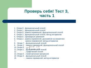 Проверь себя! Тест 3, часть 1 1. Опора 9 , функциональный способ 2. Опора 1 , фу