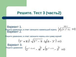 Решите. Тест 3 (часть2) Вариант 1. Решите уравнение, в ответ запишите наименьший