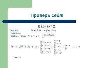 Проверь себя! Вариант 2 Решите уравнение. Решение. Так как при любых х, то Ответ