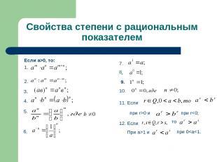 Свойства степени с рациональным показателем Если а>0, то: 1. 2. . 3. 4. 5. 6. 7.