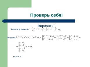 Проверь себя! Вариант 3 Решение. Ответ: 3 Решите уравнение.