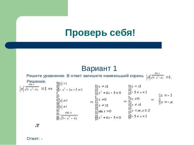 Проверь себя! Вариант 1 Решите уравнение. В ответ запишите наименьший корень Решение. Ответ: -