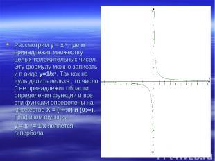 Рассмотрим у = х-n, где n принадлежит множеству целых положительных чисел. Эту ф