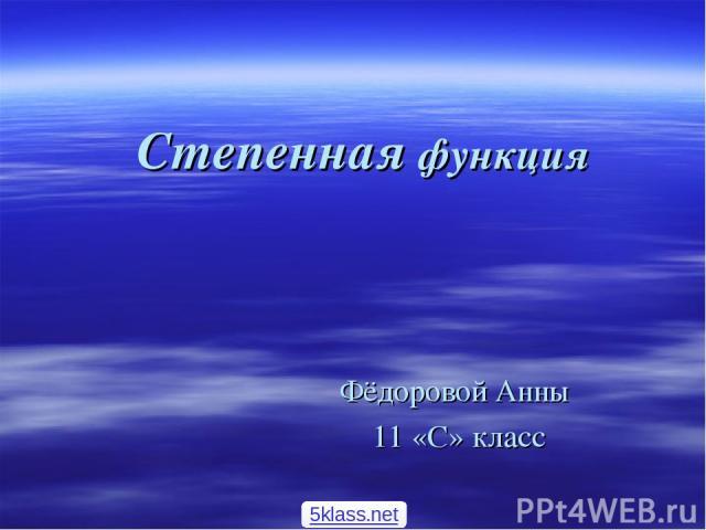 Степенная функция Фёдоровой Анны 11 «С» класс 5klass.net