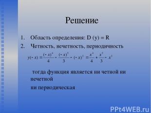 Решение Область определения: D (y) = R Четность, нечетность, периодичность тогда