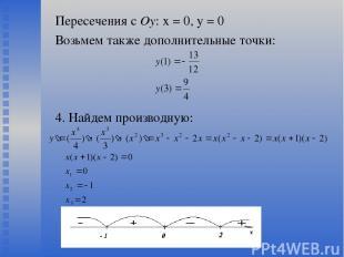 Пересечения с Оу: х = 0, у = 0 Возьмем также дополнительные точки: 4. Найдем про