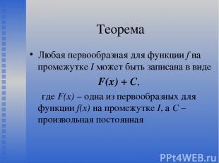 Теорема Любая первообразная для функции f на промежутке I может быть записана в