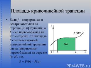 Площадь криволинейной трапеции Если f – непрерывная и неотрицательная на отрезке