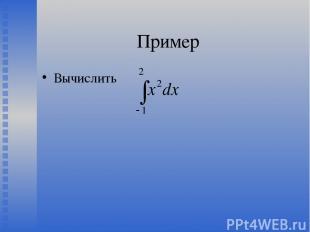 Пример Вычислить