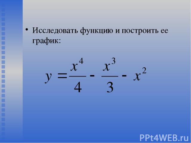 Исследовать функцию и построить ее график: