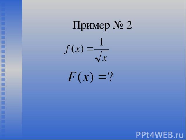 Пример № 2