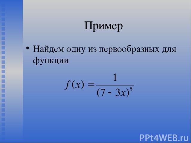 Пример Найдем одну из первообразных для функции