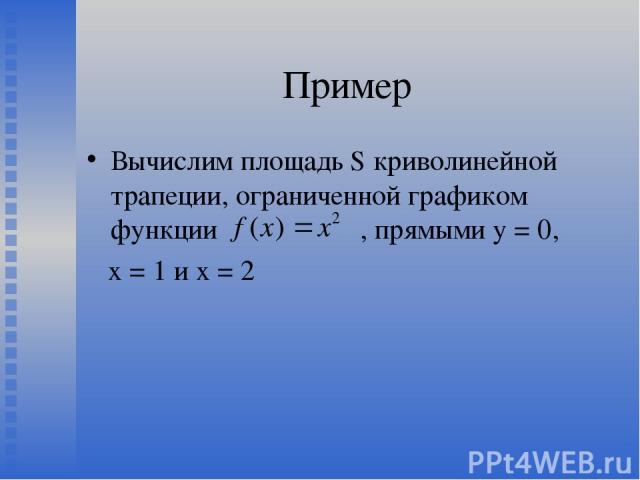 Пример Вычислим площадь S криволинейной трапеции, ограниченной графиком функции , прямыми у = 0, х = 1 и х = 2