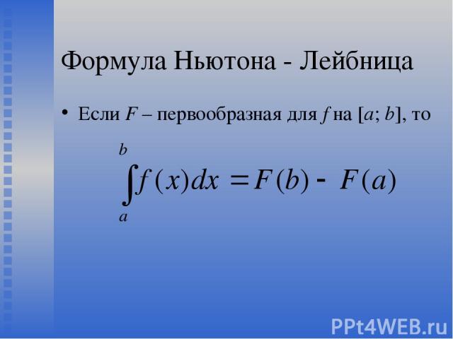Формула Ньютона - Лейбница Если F – первообразная для f на [a; b], то