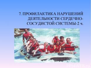 7. ПРОФИЛАКТИКА НАРУШЕНИЙ ДЕЯТЕЛЬНОСТИ СЕРДЕЧНО-СОСУДИСТОЙ СИСТЕМЫ-2 ч. Гиподина