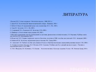 ЛИТЕРАТУРА 1.Белова Н.И. Статьи в журнале « Биология в школе», 1998-2003 гг. 2.