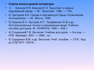 Список используемой литературы 1) Аксенов И.Я. Аксенов В. И. Транспорт и ох