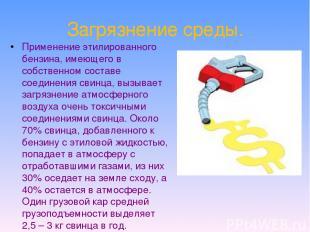 Применение этилированного бензина, имеющего в собственном составе соединения сви