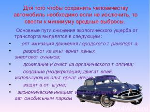 Для того чтобы сохранить человечеству автомобиль необходимо если не исключить, т