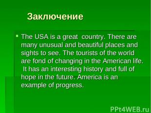 Заключение The USA is a great country. There are many unusual and beautiful plac