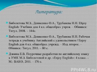 Литература: Биболетова М.З., Денисенко О.А., Трубанева Н.Н. Ehjoy English: Учебн