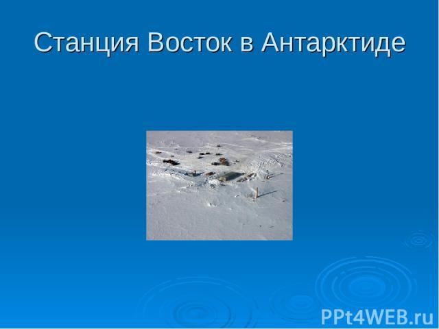 Станция Восток в Антарктиде