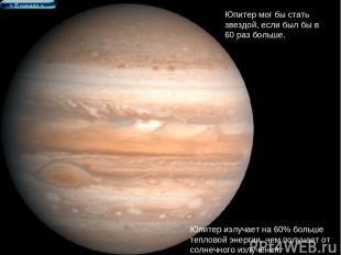 > В начало < Юпитер мог бы стать звездой, если был бы в 60 раз больше. Юпитер из